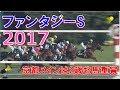 競馬 ファンタジーステークス2017 レース結果 京都11Rは牝馬の2歳重賞