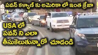 అమ ర క ల క డ ఇ త క ర జ pawan kalyan fans cars rally in usa charan tv online