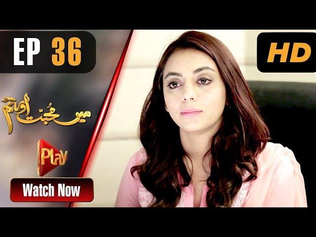 Mein Muhabbat Aur Tum - Episode 36   Play Tv Dramas   Mariya Khan, Shahzad Raza   Pakistani Drama