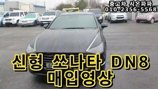 [매입영상] 신형쏘나타 DN8 프리미엄 2020년식 완…
