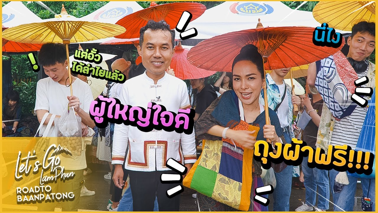 Let's Go LamPhun : Road To Baan PaTong | EP.02 | วันที่ 4 ก.ย. 62 Full