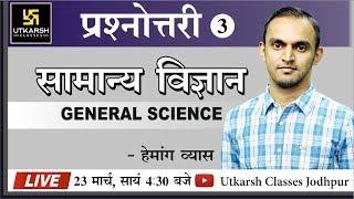General Science || सामान्य विज्ञान || प्रश्नोत्तरी–3 By Hemang Vyas
