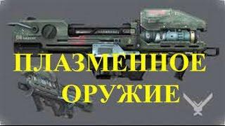 Плазменное оружие. Новые виды оружия России  (2015).  Документальные фильмы hd