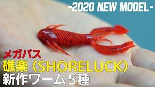 ライトゲームやチヌ、ロックフィッシュをターゲットにしたメガバスのソルトブランド『礁楽(ShoreLuck)』が再始動! 先行して開発された5種類のワ...