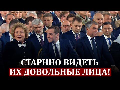 Слушая послание Путина, странно было видеть довольные лица Медведева, Володина и Матвиенко!