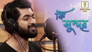 Ki Sundor | Feat. OM | Shree Pritam | Jemi Yasmin | Durga Puja Special Song | Bengali Music Video