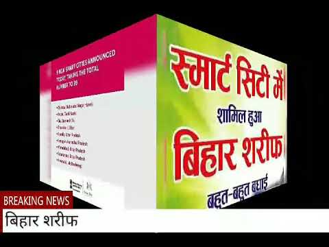 Smart city Bihar Sharif nalanda