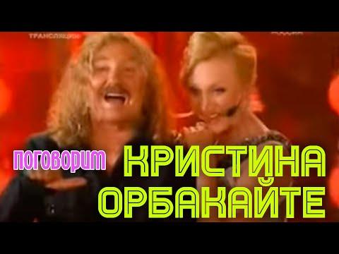 """Кристина Орбакайте """"Поговорим"""""""