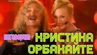 "Download Кристина Орбакайте ""Поговорим"" Mp3 and Videos"
