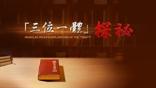 聖父、聖子、聖靈的奧祕《「三位一體」探祕》宣傳片