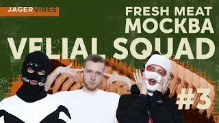 JagerVibes Fresh Meat Velial Squad Москва