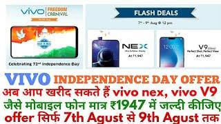Vivo independence day offer || buy vivo nex & vivo V9 only ₹1947 में ||