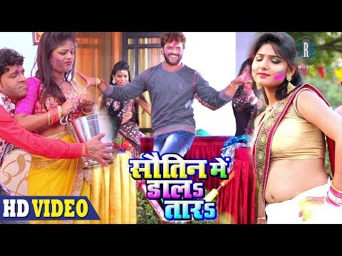 Sautin Mein Dala Tara | Khesari Lal Yadav | Bhojpuri Superhit Holi Song 2018 | HD Video