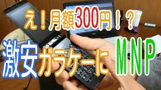 ソフトバンクガラケーにMNP! 無制限カケホ 月額300円で格安運用!【サブ回線】
