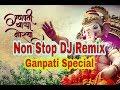 New Ganpati Mashup 2018 | Ganpati DJ Songs | Non Stop Ganpathi DJ Songs 2k18