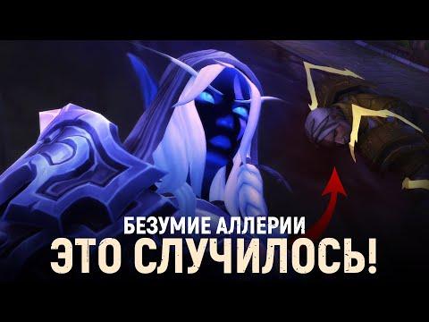 АЛЛЕРИЯ ПОГИБАЕТ - ПРОРОЧЕСТВА СБЫЛИСЬ! // World of Warcraft