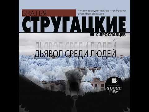 Аркадий и Борис Стругацкие – Дьявол среди людей. [Аудиокнига]