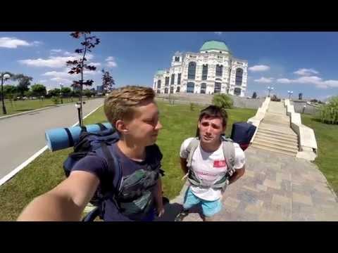 Путешествие Online.#5.Грозный- Астрахань