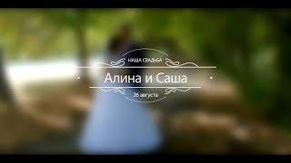 Алина и Саша - свадебный клип в 4K формате