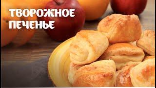 Творожное печенье простой видео рецепт | простые рецепты от Дании