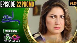 Lamhay - Episode 21 | Aplus Dramas | Saima Noor, Sarmad Khoosat | Pakistani Drama