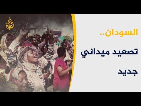 قوى التغيير تعلق التفاوض مع المجلس العسكري السوداني  - نشر قبل 13 دقيقة