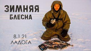 Ловля окуня на блесну Зимняя рыбалка Рыбалка на Ладоге 8 1 21