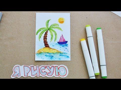 Как нарисовать ПАЛЬМУ МОРЕ ПЛЯЖ / Уроки рисования для детей