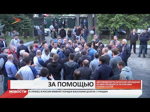 Автовладельцы обратились к Анатолию Бибилову с просьбой разобраться с проблемой ввоза автомобилей