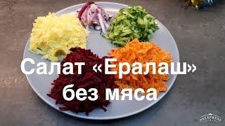 Салат Ералаш без мяса(, 2019-01-11T13:46:26.000Z)