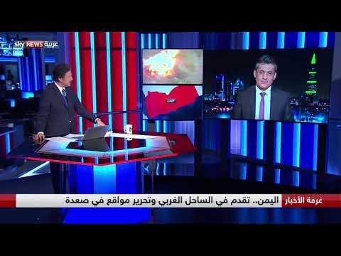 اليمن.. تقدم في الساحل الغربي وتحرير مواقع في صعدة  - نشر قبل 6 ساعة