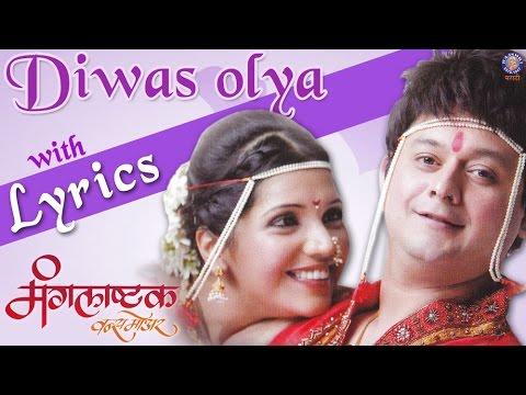 Divas Olya Pakalyanche | Mangalashtak Once More | Song With Lyrics | Swapnil Bandodkar, Bela Shende
