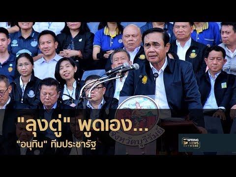 """""""ลุงตู่"""" พูดเอง... """"อนุทิน"""" ทีมประชารัฐ   8 พ.ค.61   เจาะลึกทั่วไทย"""