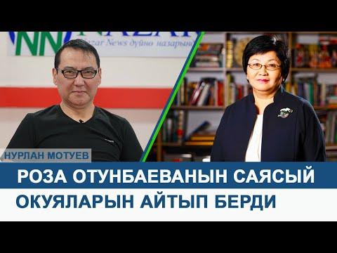 Нурлан Мотуев, Роза Отунбаеванын орчундуу саясый окуяларын айтып берди
