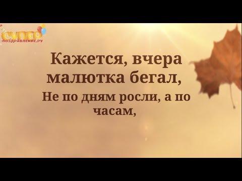 С юбилеем 20 лет поздравительный ролик Super-pozdravlenie.ru