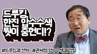 드루킹 수사, 조씨일가 압수수색, 뭣이 중헌디? by.황상민의 심리상담소:황심소