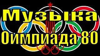 Только Музыка / Тынис Мяги Олимпиада 80 / Лучшая Олимпийская Песня / Минусовка / О спорт ты мир