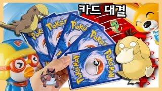 썬컬렉션 포켓몬 카드대결 ♥ 고라파덕의 힘과 GX카드 파워! 뽀로로 에디 장난감 놀이 [애니한TV]