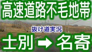 【抜け道】高速道路不毛地帯!士別名寄間の抜け道を実況