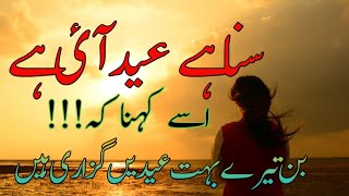 Download Poetry,sad poetry,heart touching poetry, heart