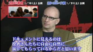 【世紀の対談!】チェ2部作監督、スティーヴン・ソダーバーグ氏とジブリ...