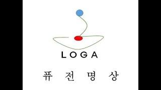 [퓨전명상 LOGA]제9회 명상과 호흡의 중요성 -- …