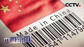 [中国新闻] 美企业界:中国制造优势明显 离开中国不现实 | CCTV中文国际