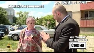 Маман се жалва на кварталния от Боби Ваклинов