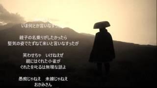 瞼の母(京山幸枝若・中村美津子)cover  ねちょ