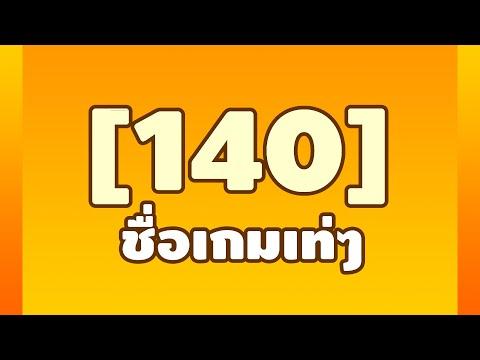 ชื่อในเกมเท่ๆ แจกชื่อฟีฟายเท่ๆ ชุดใหญ่ใหม่ล่าสุด 140 ชื่อแบบสั้นๆมีความหมาย