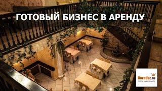 Аренда кафе - бара в Московском раоне Санкт-Петербурга   Doradoz.ru