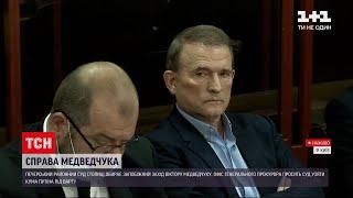 Новости Украины в Печерском суде Киева продолжается заседание по делу Медведчука