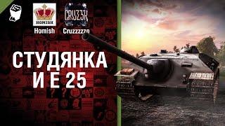 Студянка и E 25 - Будь готов! - Легкий Дайджест №109 - От Homish и Cruzzzzzo [World of Tanks]