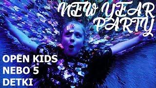 New Year party вместе с OPEN KIDS, NEBO5, DETKI. Кто танцует круче всех?